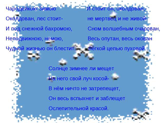 Чародейкою Зимою И стоит он, околдован,- Околдован, лес стоит- не мертвец и н...