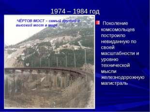 1974 – 1984 год Поколение комсомольцев построило невиданную по своей масштабн