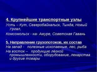 4. Крупнейшие транспортные узлы Усть – Кут, Северобайкальск, Тында, Новый Ург