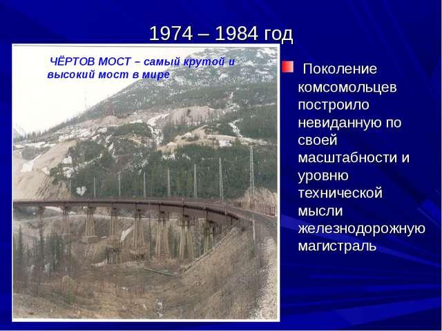 1974 – 1984 год Поколение комсомольцев построило невиданную по своей масштабн...