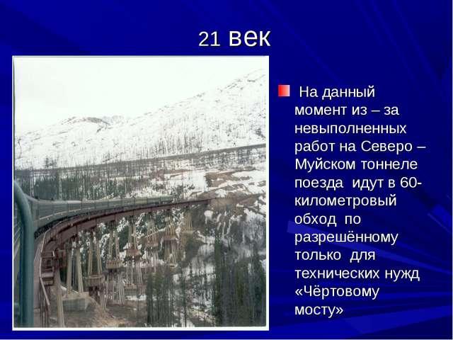 21 век На данный момент из – за невыполненных работ на Северо – Муйском тонн...