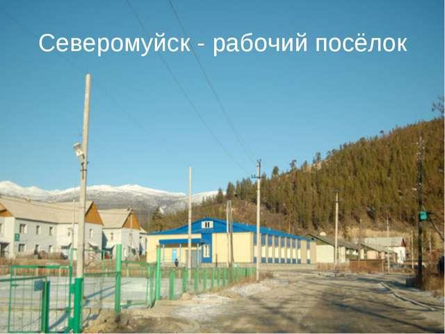 Северомуйск - рабочий посёлок