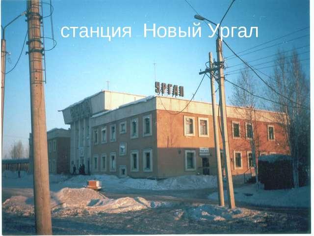 станция Новый Ургал