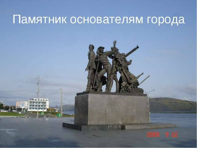 Памятник основателям города
