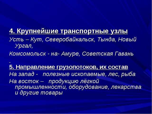 4. Крупнейшие транспортные узлы Усть – Кут, Северобайкальск, Тында, Новый Ург...