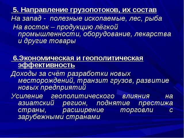 5. Направление грузопотоков, их состав На запад - полезные ископаемые, лес,...