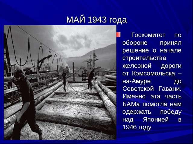 МАЙ 1943 года Госкомитет по обороне принял решение о начале строительства же...