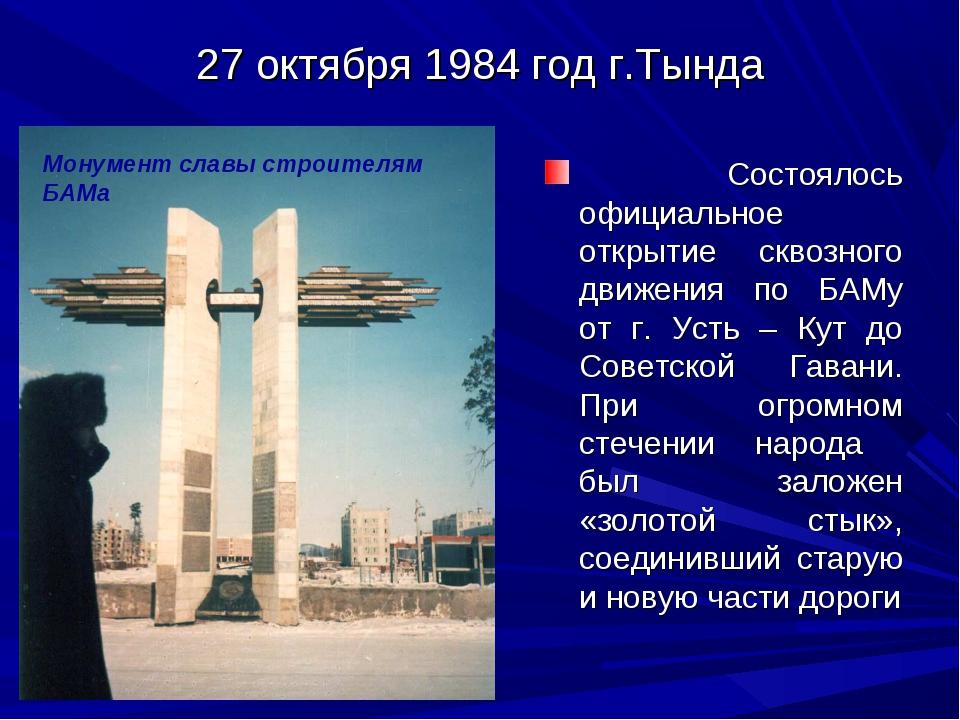 27 октября 1984 год г.Тында Состоялось официальное открытие сквозного движени...