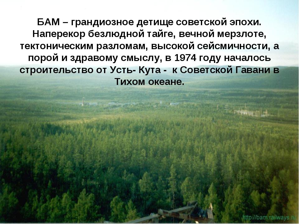БАМ – грандиозное детище советской эпохи. Наперекор безлюдной тайге, вечной м...