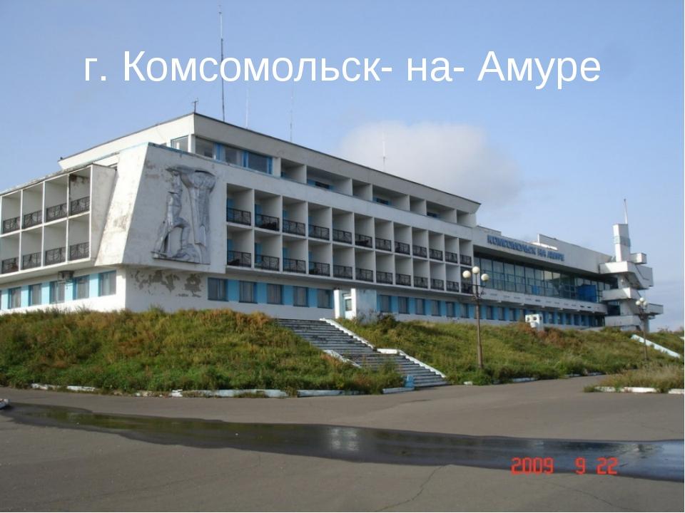 г. Комсомольск- на- Амуре