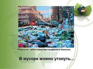 В мусоре можно утонуть… Результат забастовки мусорщиков в Неаполе
