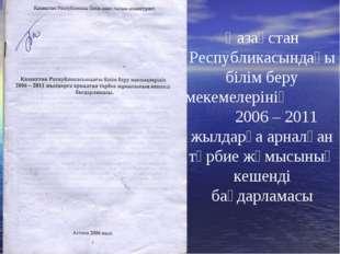 Қазақстан Республикасындағы білім беру мекемелерінің 2006 – 2011 жылдарға арн