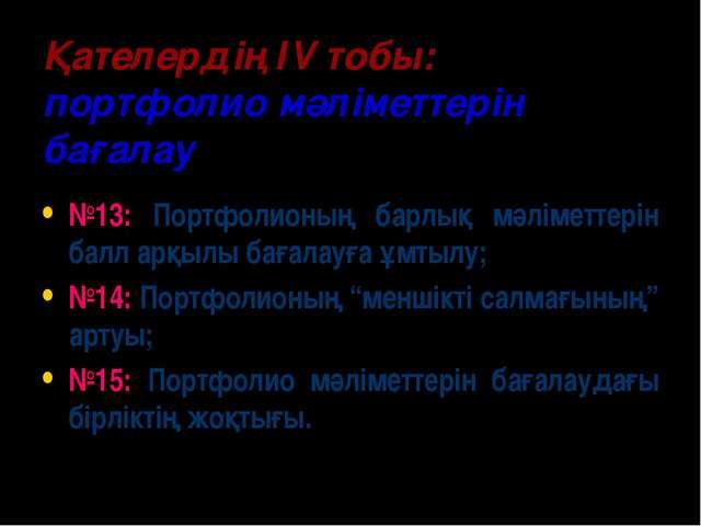 Қателердің ІV тобы: портфолио мәліметтерін бағалау №13: Портфолионың барлық м...