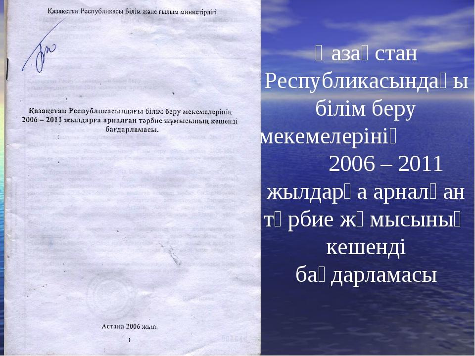 Қазақстан Республикасындағы білім беру мекемелерінің 2006 – 2011 жылдарға арн...
