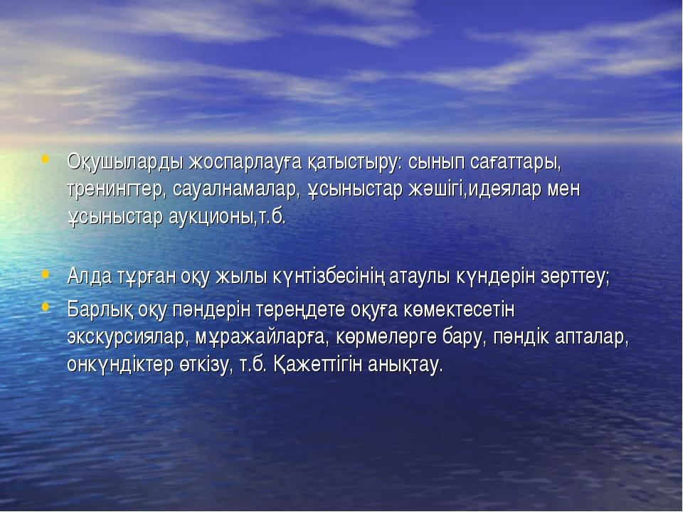 Оқушыларды жоспарлауға қатыстыру: сынып сағаттары, тренингтер, сауалнамалар,...