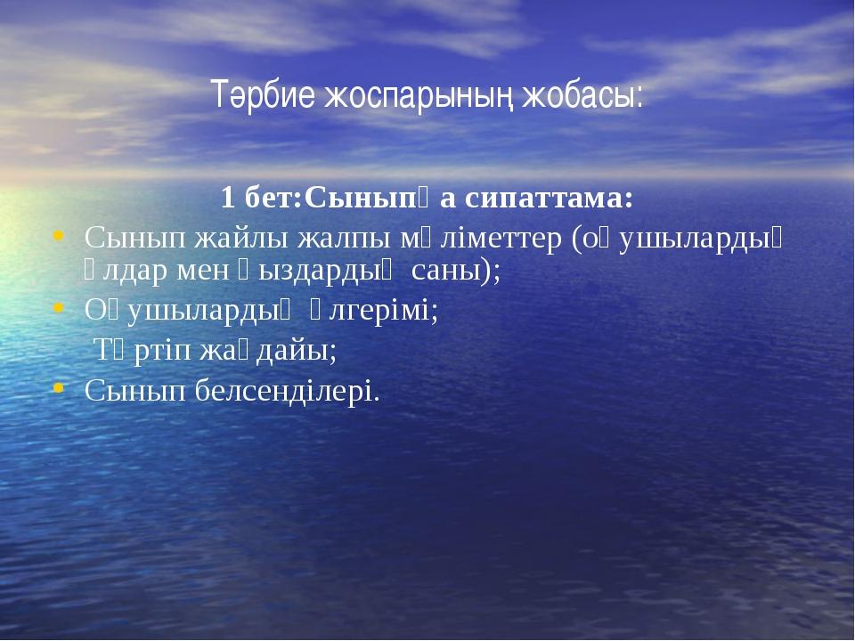 Тәрбие жоспарының жобасы: 1 бет:Сыныпқа сипаттама: Сынып жайлы жалпы мәліметт...