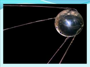 4 октября 1957 года наша страна запустила на орбиту первый искусственный спут