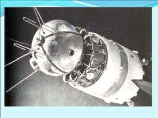 12 апреля 1961 года в 9 часов 7 минут Советский Союз вывел на орбиту Земли ко