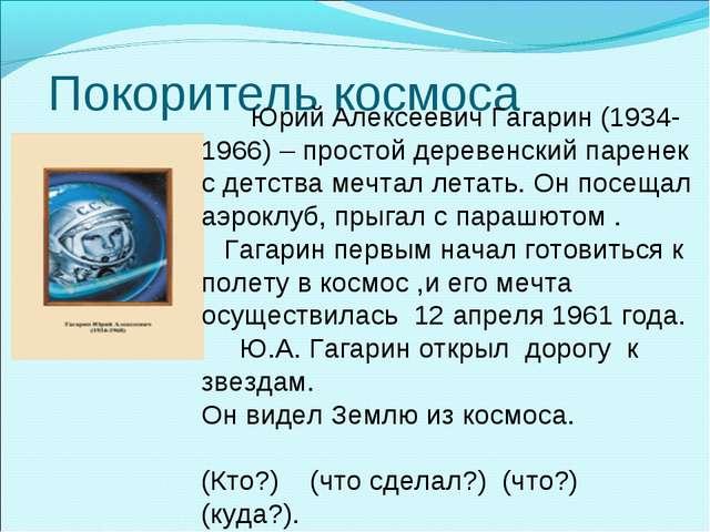 Покоритель космоса Юрий Алексеевич Гагарин (1934-1966) – простой деревенский...