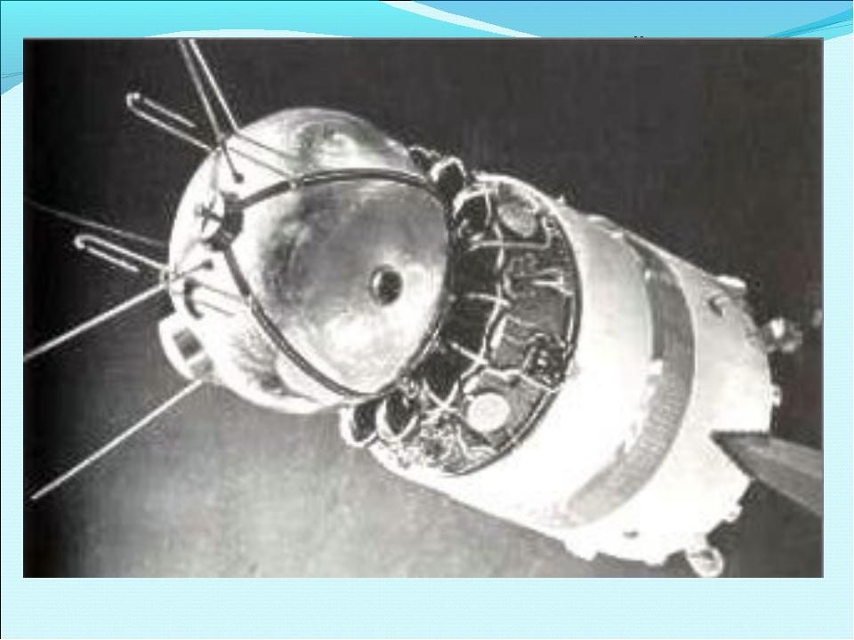 12 апреля 1961 года в 9 часов 7 минут Советский Союз вывел на орбиту Земли ко...
