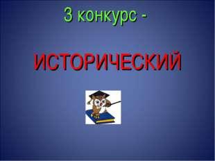 3 конкурс - ИСТОРИЧЕСКИЙ
