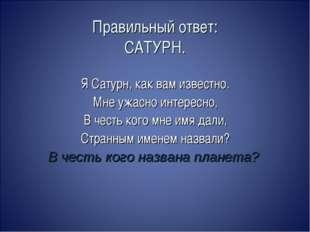 Правильный ответ: САТУРН. Я Сатурн, как вам известно. Мне ужасно интересно, В