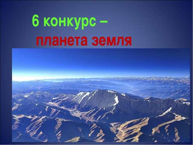 6 конкурс – планета земля