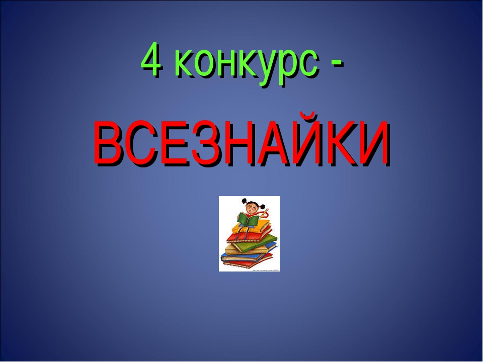ВСЕЗНАЙКИ 4 конкурс -