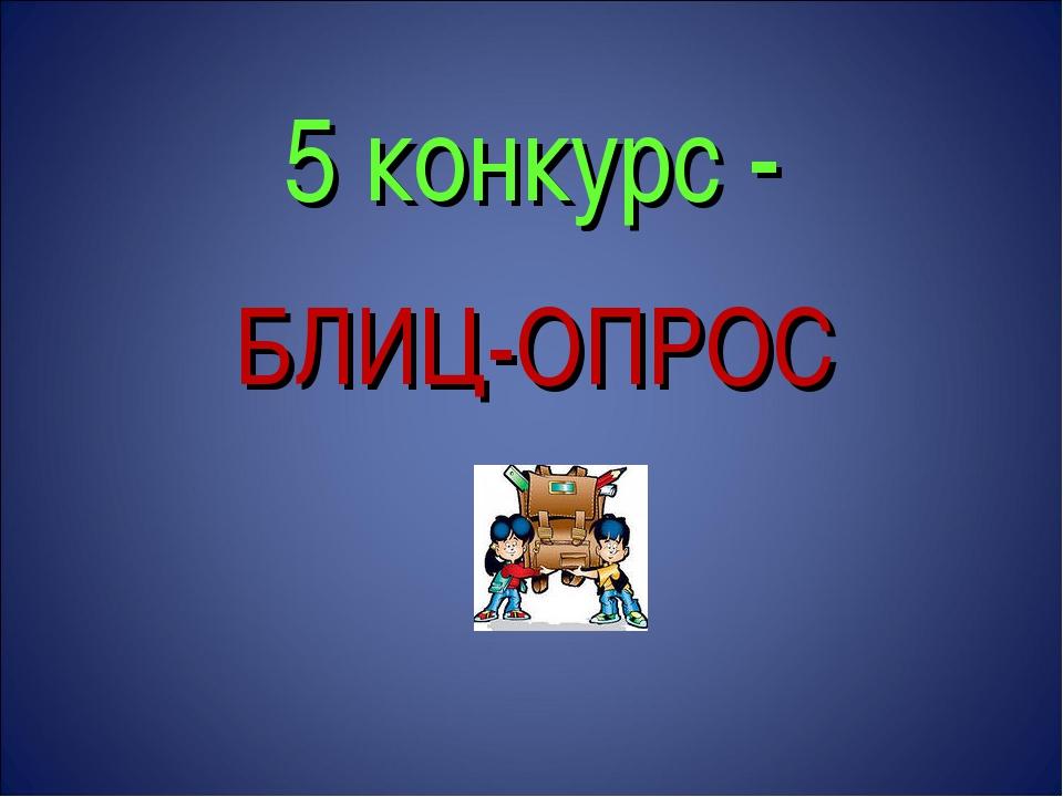 5 конкурс - БЛИЦ-ОПРОС