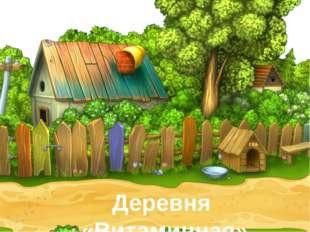 Деревня «Витаминная»