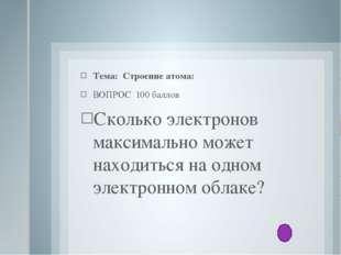 Тема: Классы неорганических соединений: ВОПРОС 400 баллов Дайте определение