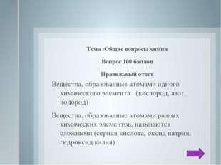 Тема :Общие вопросы химии Вопрос 500 баллов Какие сведения о веществе можно