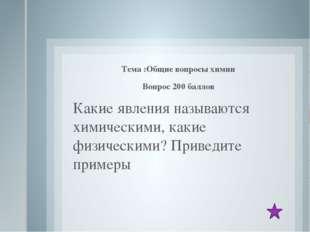 Тема: Периодическая система химических элементов Д.И. Менделеева ВОПРОС 100