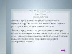 Тема: Периодическая система химических элементов Д.И. Менделеева ВОПРОС 200