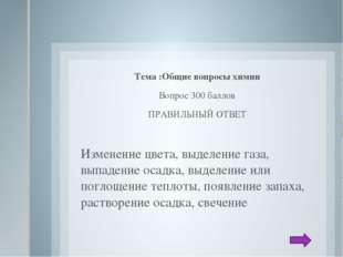 Тема: Периодическая система химических элементов Д.И. Менделеева ВОПРОС 400
