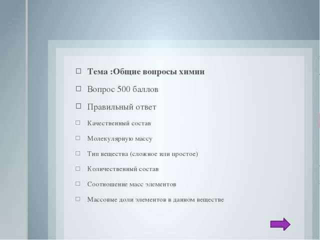 Тема: Строение атома: ВОПРОС 300 баллов Какие сведения о строении атома можн...
