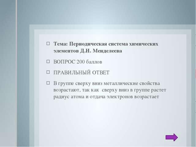 Тема: Химическая связь: ВОПРОС 200 баллов Какая связь называется металлическ...