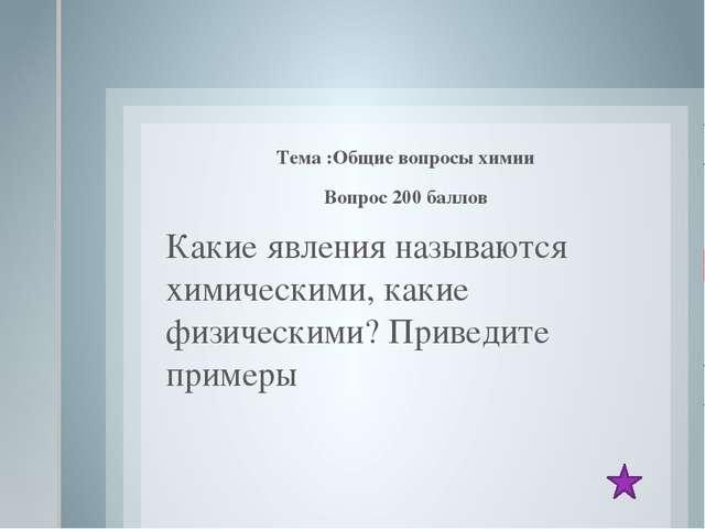 Тема: Периодическая система химических элементов Д.И. Менделеева ВОПРОС 100...