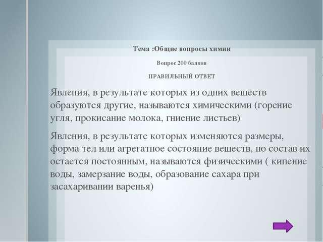 Тема: Периодическая система химических элементов Д.И. Менделеева ВОПРОС 200...