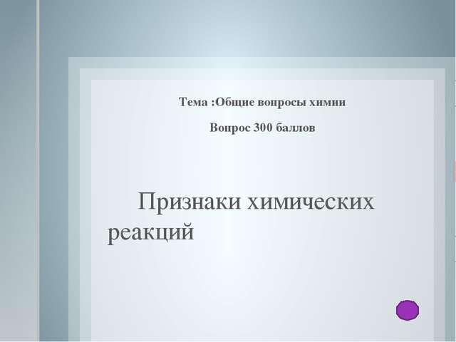 Тема: Периодическая система химических элементов Д.И. Менделеева ВОПРОС 300...