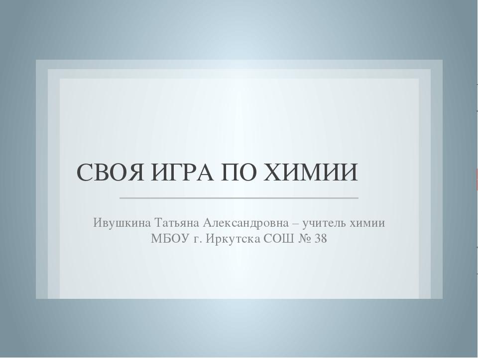 Тема :Общие вопросы химии Вопрос 300 баллов ПРАВИЛЬНЫЙ ОТВЕТ Изменение цвета...