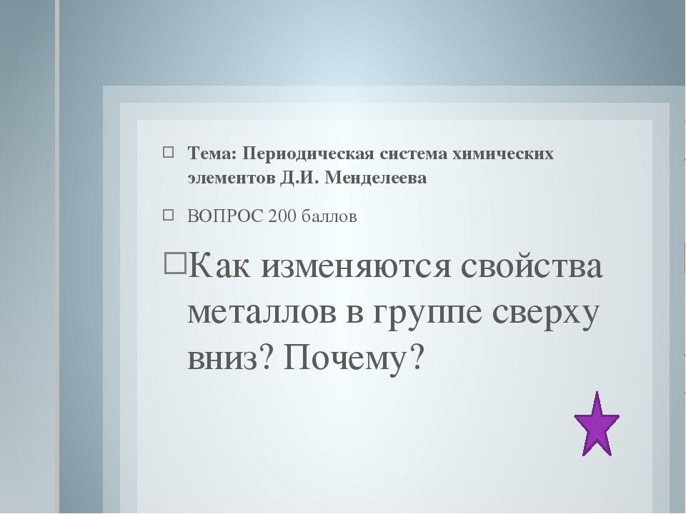 Тема: Химическая связь: ВОПРОС 100 баллов Какая связь прочнее: ионная или ко...