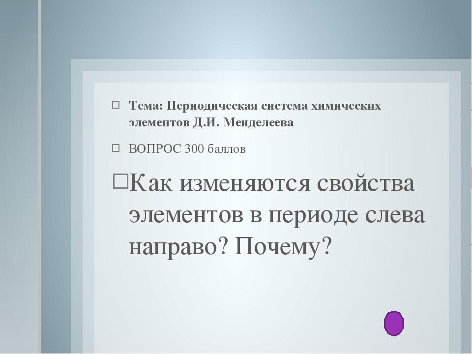 Тема: Химическая связь: ВОПРОС 300 баллов Определите тип химической связи в...