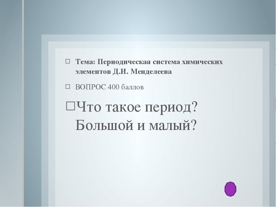 Тема: Химическая связь: ВОПРОС 500 баллов Какая связь называется ионной? Как...
