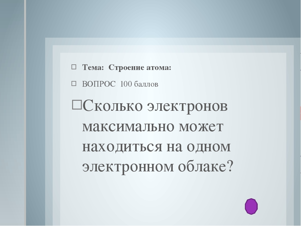 Тема: Классы неорганических соединений: ВОПРОС 400 баллов Дайте определение...