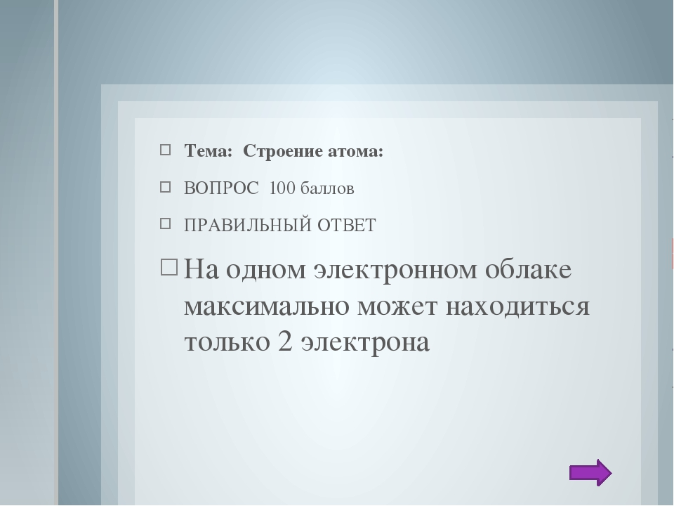 Тема: Классы неорганических соединений: ВОПРОС 500 баллов Найдите среди форм...