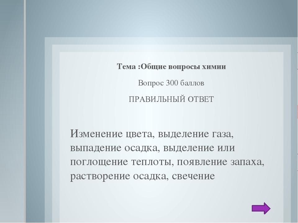 Тема: Периодическая система химических элементов Д.И. Менделеева ВОПРОС 400...