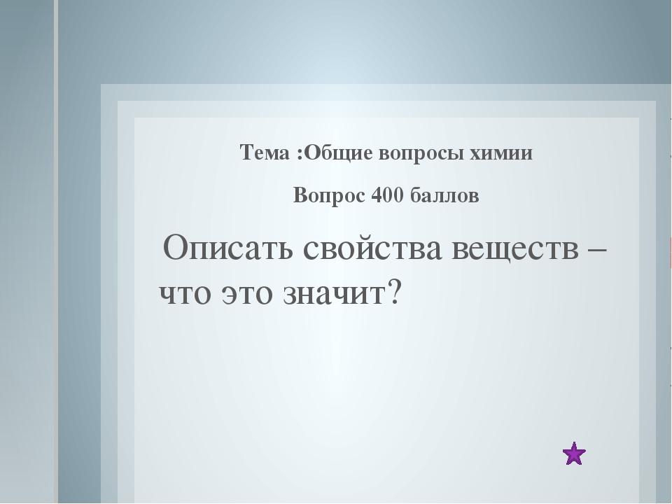 Тема: Периодическая система химических элементов Д.И. Менделеева ВОПРОС 500...