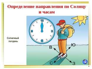 Солнечный полдень Определение направления по Солнцу и часам
