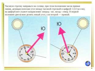 Часовую стрелку направьте на солнце, при этом положении часов прямая линия, д